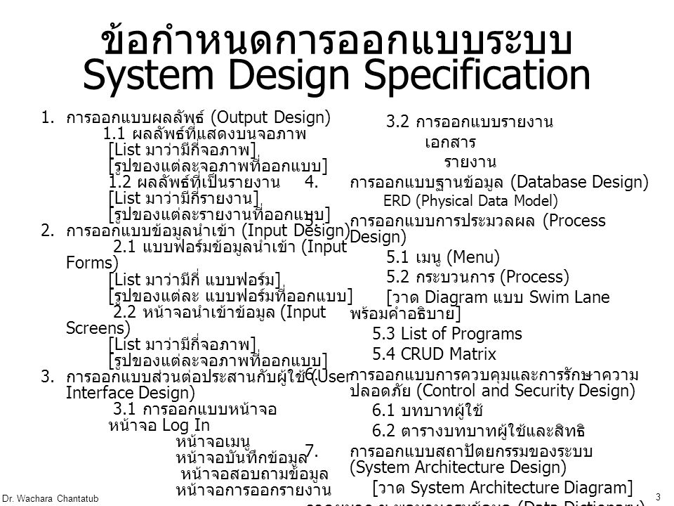 Dr. Wachara Chantatub 3 ข้อกำหนดการออกแบบระบบ System Design Specification 1. การออกแบบผลลัพธ์ (Output Design) 1.1 ผลลัพธ์ที่แสดงบนจอภาพ [List มาว่ามีก