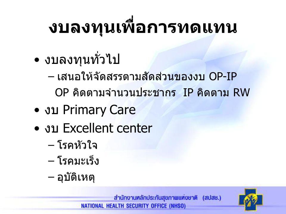 งบลงทุนเพื่อการทดแทน งบลงทุนทั่วไป –เสนอให้จัดสรรตามสัดส่วนของงบ OP-IP OP คิดตามจำนวนประชากร IP คิดตาม RW งบ Primary Care งบ Excellent center –โรคหัวใ