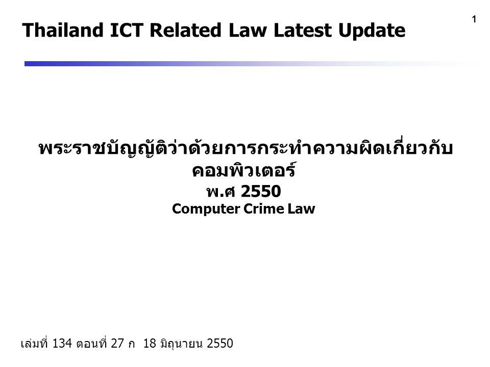 1 พระราชบัญญัติว่าด้วยการกระทำความผิดเกี่ยวกับ คอมพิวเตอร์ พ.ศ 2550 Computer Crime Law Thailand ICT Related Law Latest Update เล่มที่ 134 ตอนที่ 27 ก