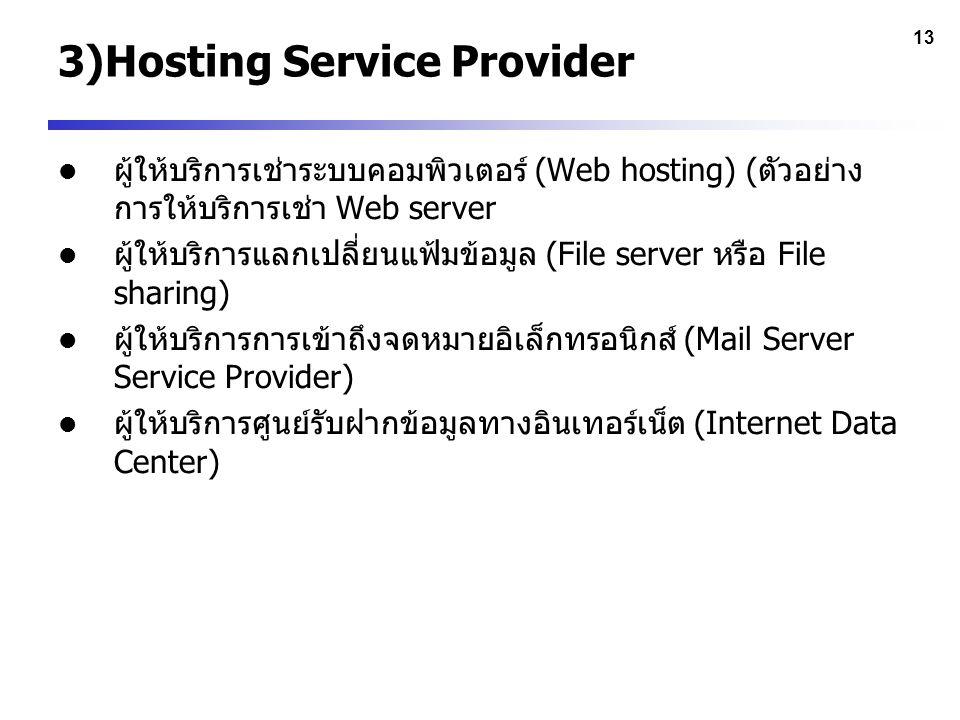13 3)Hosting Service Provider ผู้ให้บริการเช่าระบบคอมพิวเตอร์ (Web hosting) (ตัวอย่าง การให้บริการเช่า Web server ผู้ให้บริการแลกเปลี่ยนแฟ้มข้อมูล (Fi