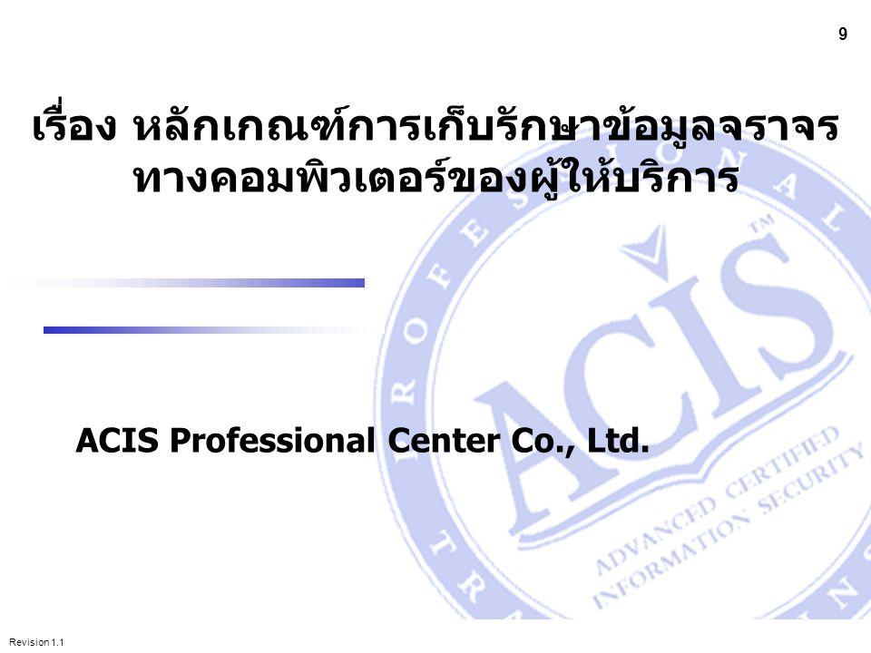 9 เรื่อง หลักเกณฑ์การเก็บรักษาข้อมูลจราจร ทางคอมพิวเตอร์ของผู้ให้บริการ Revision 1.1 ACIS Professional Center Co., Ltd.