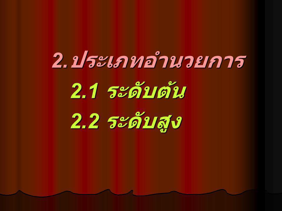 2. ประเภทอำนวยการ 2.1 ระดับต้น 2.2 ระดับสูง
