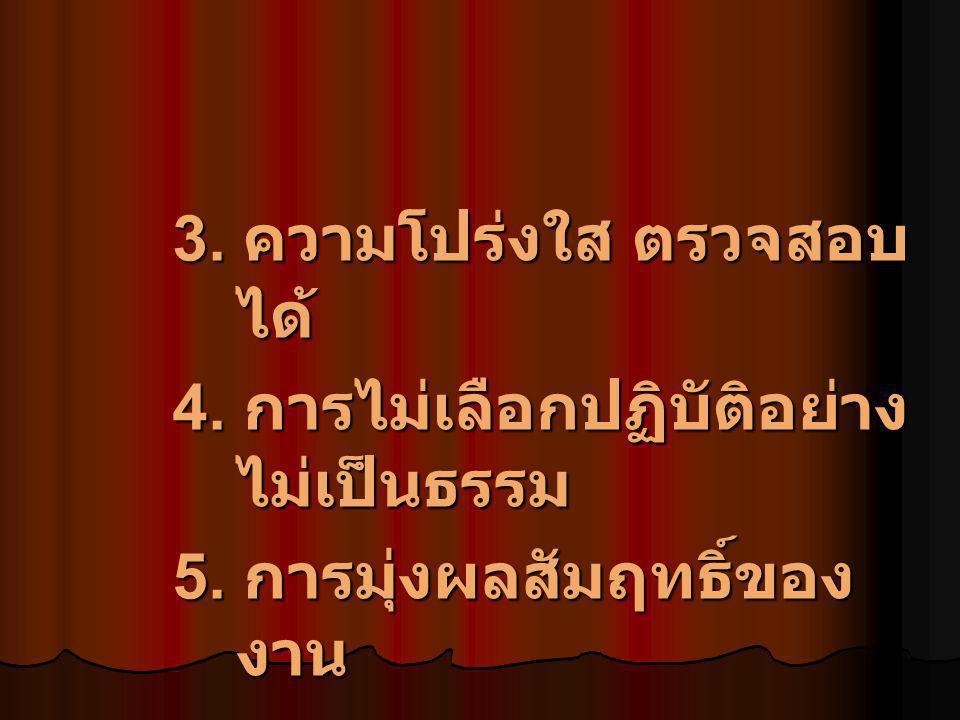 3. ความโปร่งใส ตรวจสอบ ได้ 4. การไม่เลือกปฏิบัติอย่าง ไม่เป็นธรรม 5. การมุ่งผลสัมฤทธิ์ของ งาน