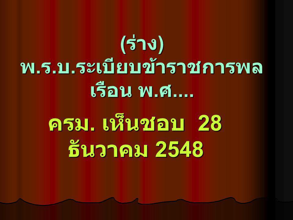 ( ร่าง ) พ. ร. บ. ระเบียบข้าราชการพล เรือน พ. ศ.... ครม. เห็นชอบ 28 ธันวาคม 2548