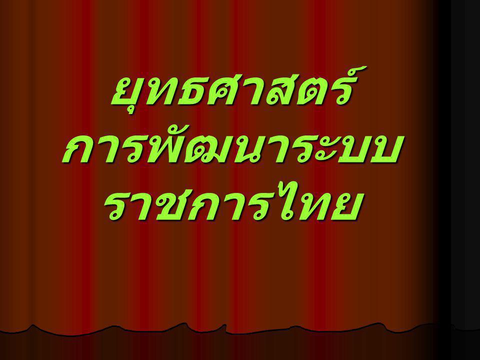 ยุทธศาสตร์ การพัฒนาระบบ ราชการไทย