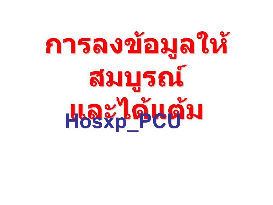 การลงข้อมูลให้ สมบูรณ์ และได้แต้ม Hosxp_PCU
