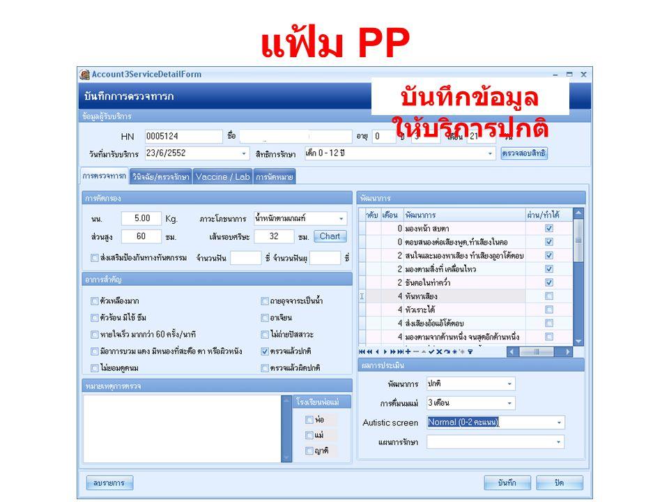 แฟ้ม PP บันทึกข้อมูล ให้บริการปกติ