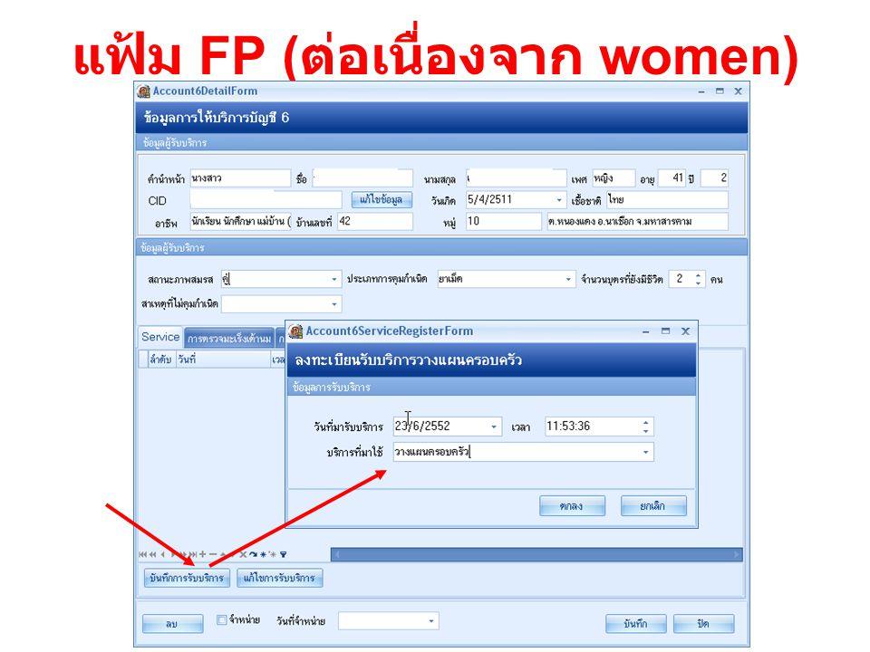 แฟ้ม FP ( ต่อเนื่องจาก women)