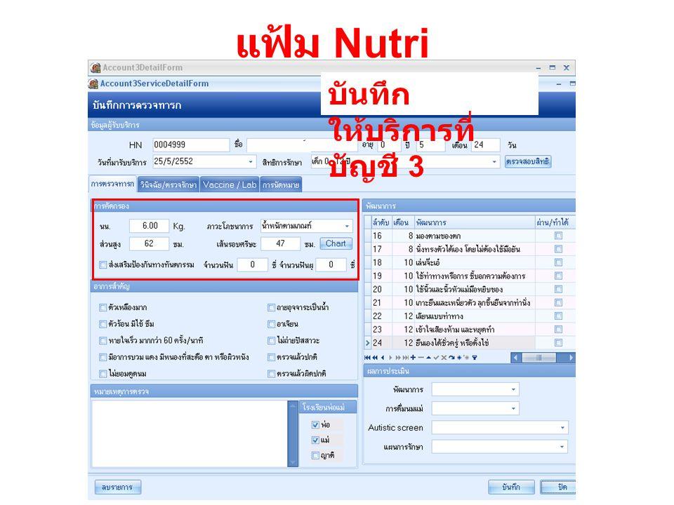 แฟ้ม Nutri บันทึก ให้บริการที่ บัญชี 3