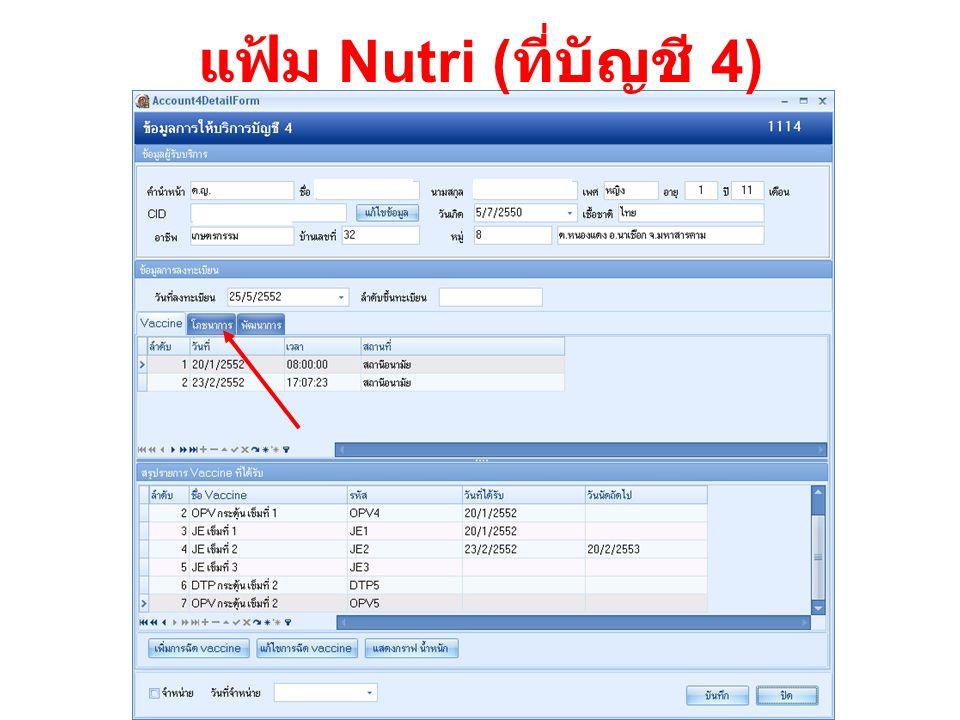 แฟ้ม Nutri ( ที่บัญชี 4)