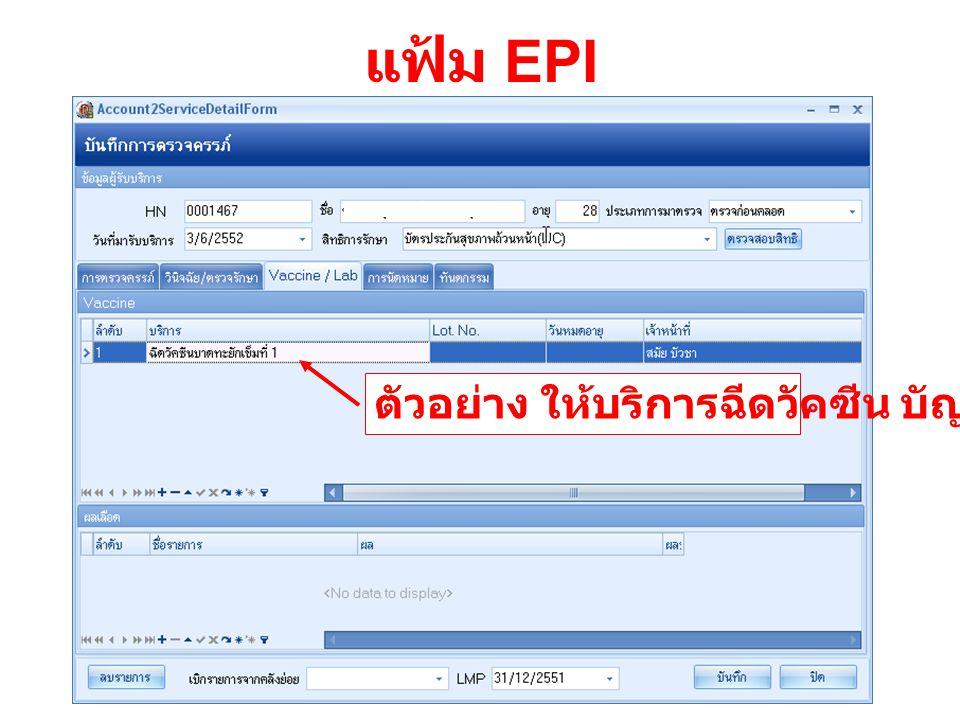 แฟ้ม EPI ตัวอย่าง ให้บริการฉีดวัคซีน บัญชี 2