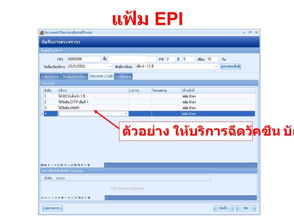 แฟ้ม EPI ตัวอย่าง ให้บริการฉีดวัคซีน บัญชี 3