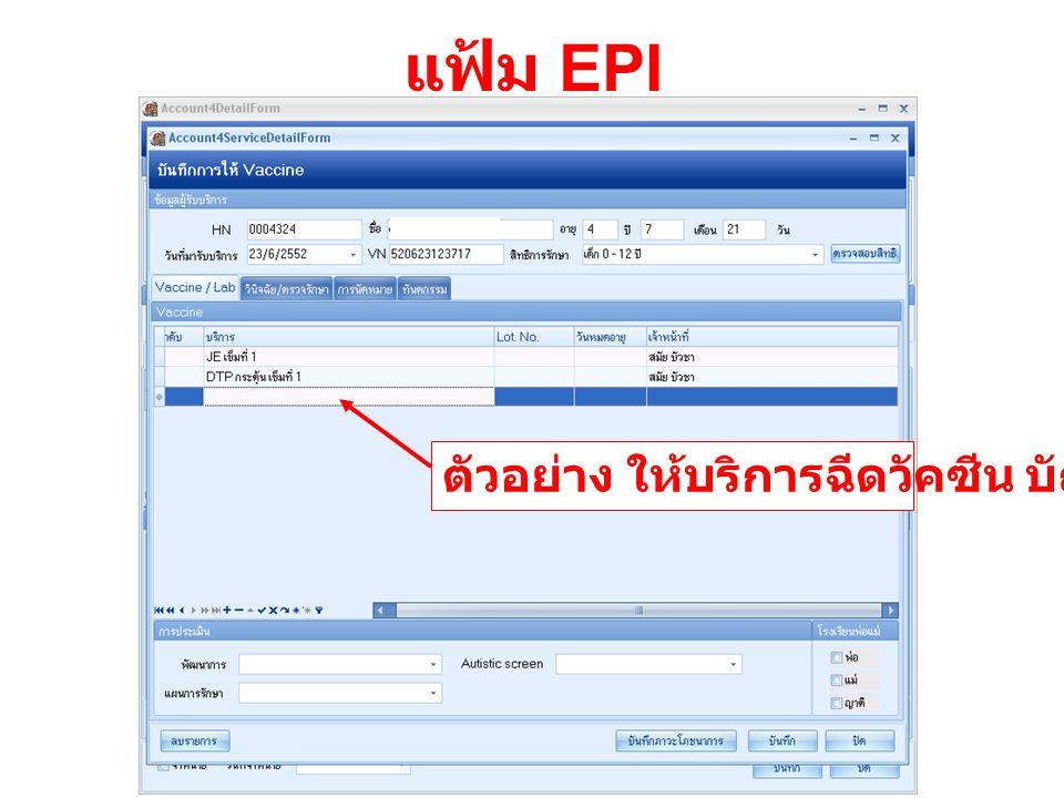แฟ้ม EPI ตัวอย่าง ให้บริการฉีดวัคซีน บัญชี 4