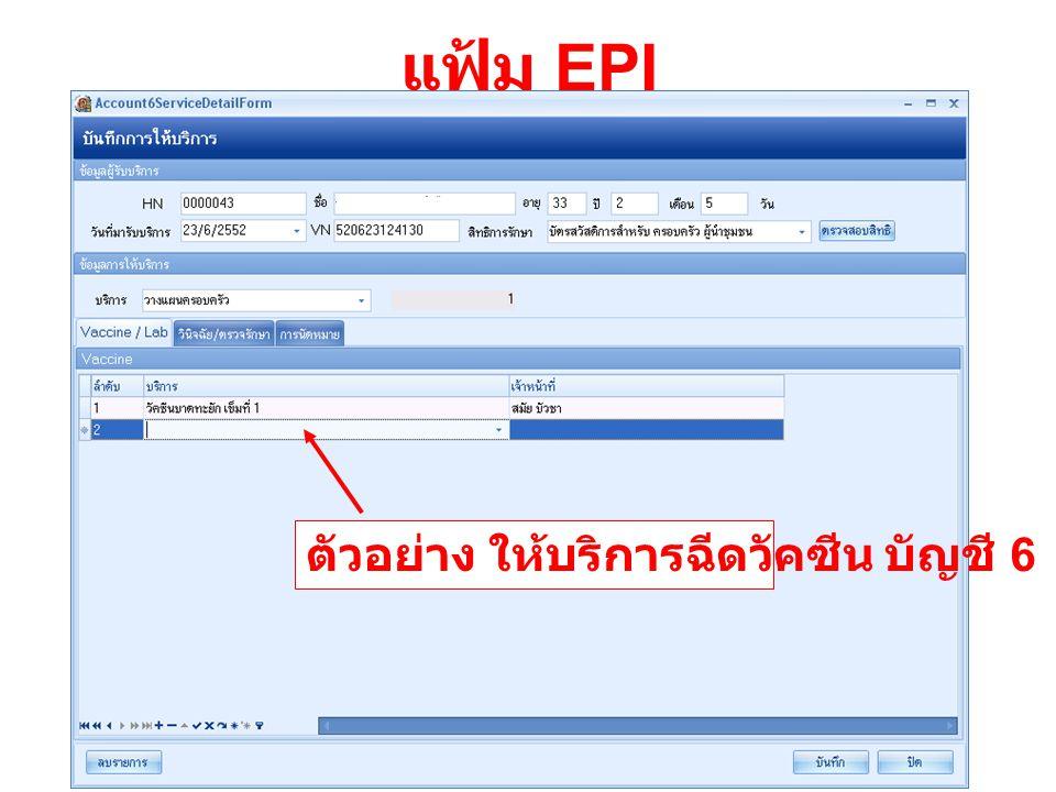 แฟ้ม EPI ตัวอย่าง ให้บริการฉีดวัคซีน บัญชี 6
