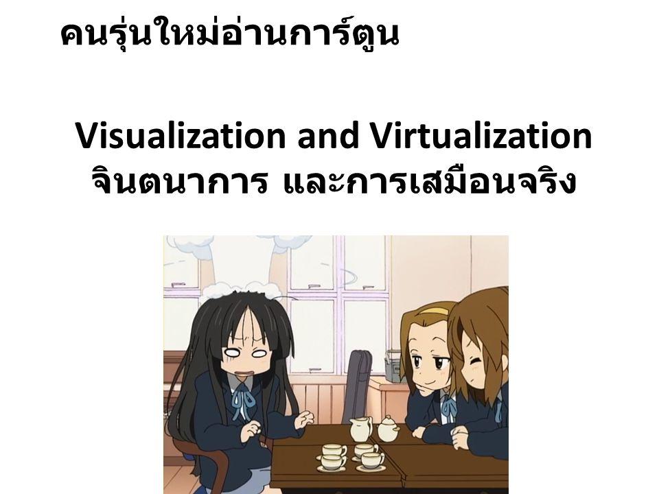 Visualization and Virtualization จินตนาการ และการเสมือนจริง คนรุ่นใหม่อ่านการ์ตูน