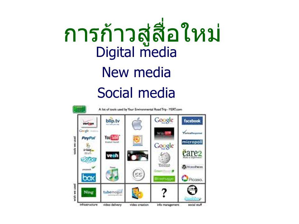 การก้าวสู่สื่อใหม่ Digital media New media Social media