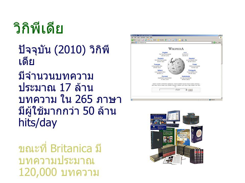 วิกิพีเดีย ปัจจุบัน (2010) วิกิพี เดีย มีจำนวนบทความ ประมาณ 17 ล้าน บทความ ใน 265 ภาษา มีผู้ใช้มากกว่า 50 ล้าน hits/day ขณะที่ Britanica มี บทความประมาณ 120,000 บทความ
