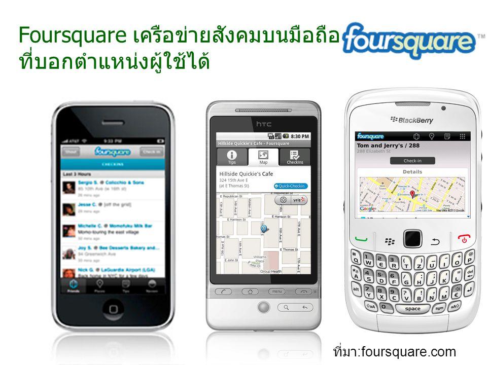 Foursquare เครือข่ายสังคมบนมือถือ ที่บอกตำแหน่งผู้ใช้ได้ ที่มา :foursquare.com