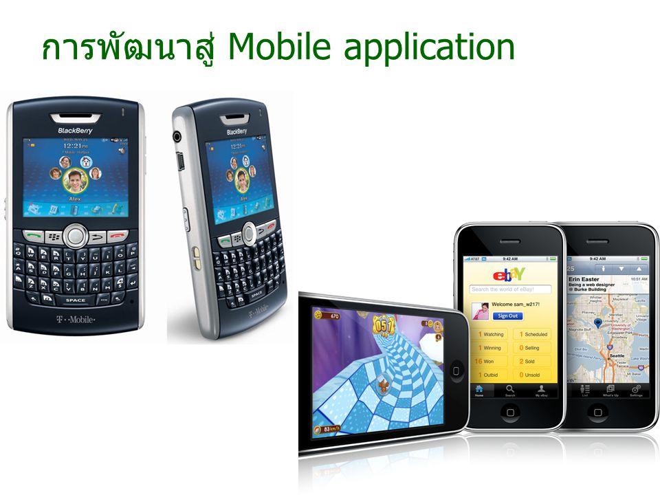 การพัฒนาสู่ Mobile application