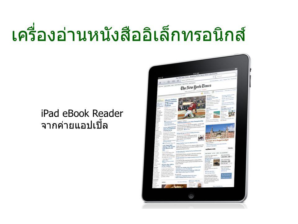 เครื่องอ่านหนังสืออิเล็กทรอนิกส์ iPad eBook Reader จากค่ายแอปเปิ้ล