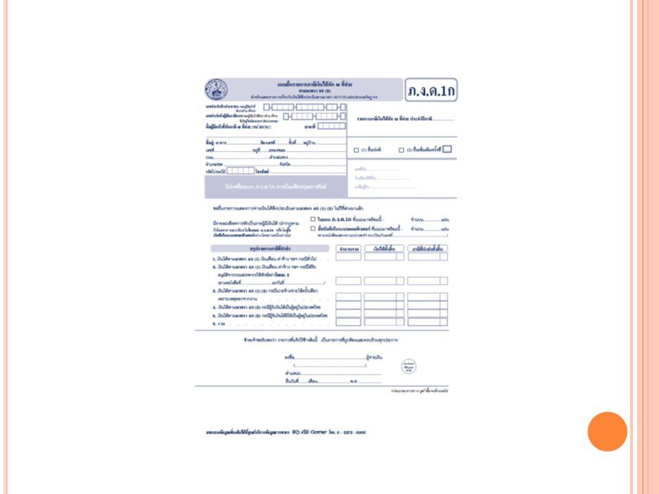 รายงานที่เสนอต่อทาง ราชการ ( ต่อ ) 3.4 ภ. ธ. 40 แบบแสดงรายการภาษี ธุรกิจเฉพาะ สำหรับผู้ประกอบการธุรกิจ ประเภทที่ต้องเสียภาษีธุรกิจเฉพาะตาม ประมวลรัษฎา