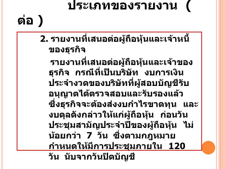 ประเภทของรายงาน ( ต่อ ) 2.