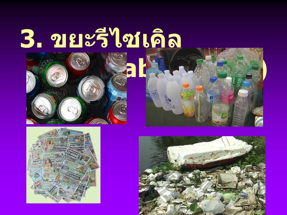3. ขยะรีไซเคิล (Recyclable waste) คือ