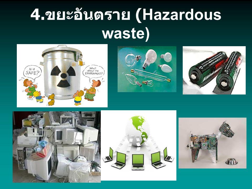 4. ขยะอันตราย (Hazardous waste)