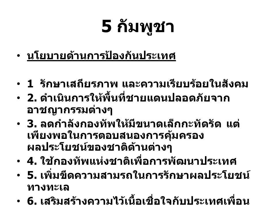 5 กัมพูชา นโยบายด้านการป้องกันประเทศ 1 รักษาเสถียรภาพ และความเรียบร้อยในสังคม 2.
