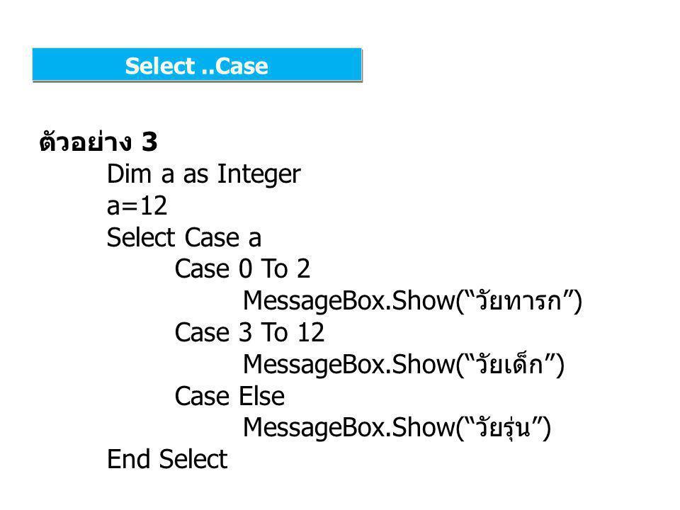 คำสั่ง For For เป็นคีย์เวิร์ดสำหรับกำหนดการทำงานแบบ วงรอบหรือลูป จากค่าเริ่มต้น จนถึงค่าสุดท้ายขอตัวที่ใช้ เป็นตัวนับ โดยที่ตัวนับไม่จำเป็นต้องเริ่มต้นจาก 0 และ อาจเป็นการนับแบบเพิ่มค่าหรือลดค่าก็ได้รูปแบบคือ For ตัวนับ = ค่าเริ่มต้น To ค่าสุดท้าย คำสั่ง Next