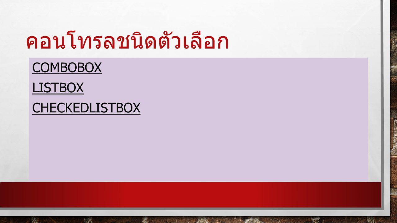 คอนโทรลชนิดตัวเลือก COMBOBOX LISTBOX CHECKEDLISTBOX