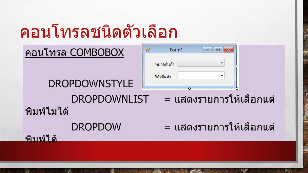 คอนโทรลชนิดตัวเลือก คอนโทรล COMBOBOX DROPDOWNSTYLE DROPDOWNLIST= แสดงรายการให้เลือกแต่ พิมพ์ไม่ได้ DROPDOW= แสดงรายการให้เลือกแต่ พิมพ์ได้