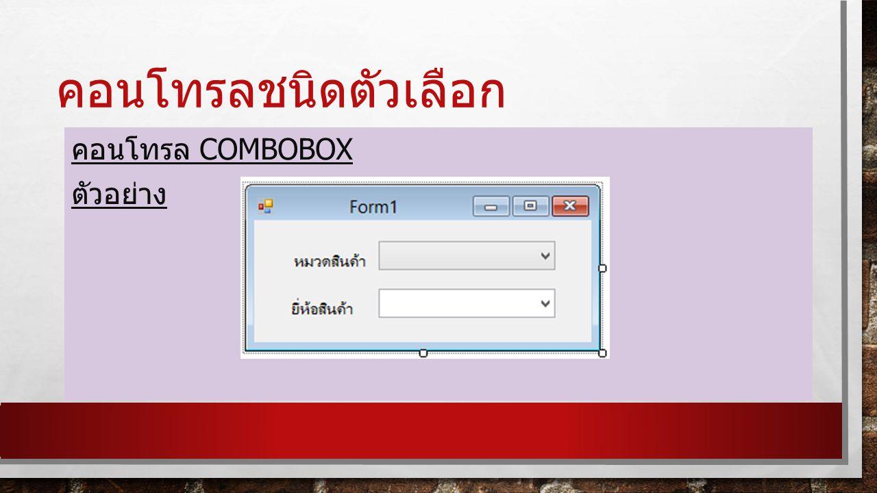 คอนโทรลชนิดตัวเลือก คอนโทรล COMBOBOX ตัวอย่าง
