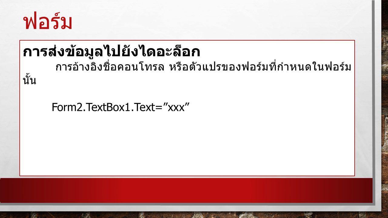 """ฟอร์ม การส่งข้อมูลไปยังไดอะล็อก การอ้างอิงชื่อคอนโทรล หรือตัวแปรของฟอร์มที่กำหนดในฟอร์ม นั้น Form2.TextBox1.Text=""""xxx"""""""