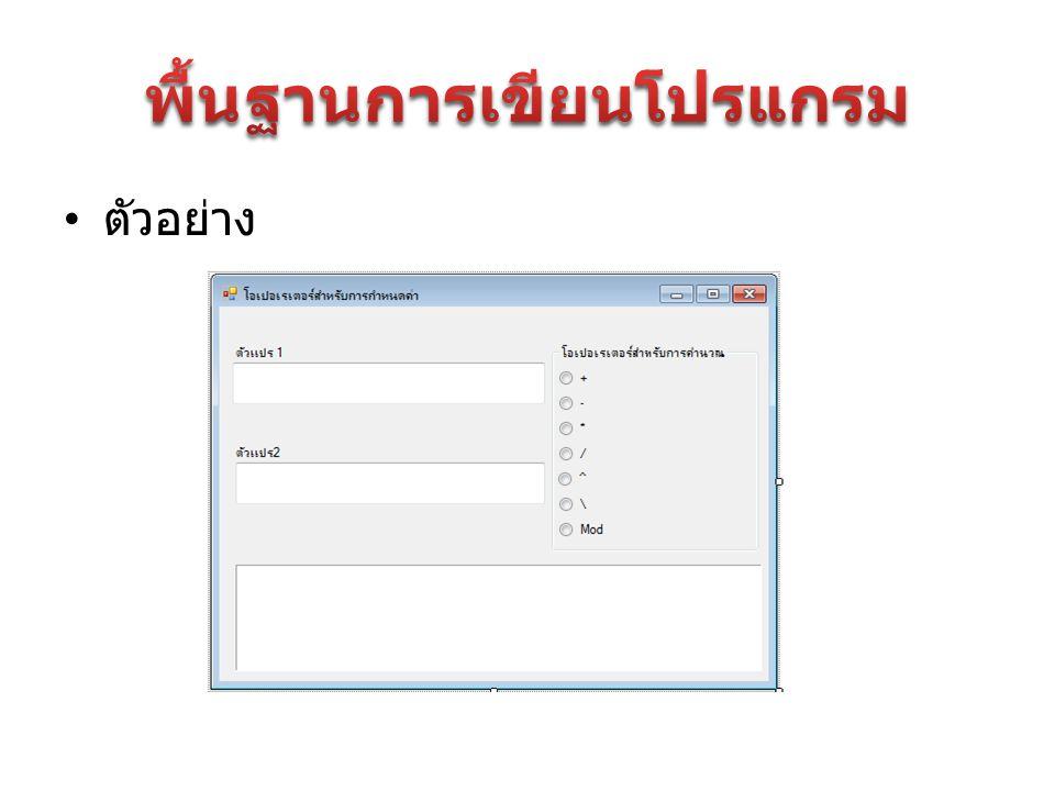 เงื่อนไข else if Dim a=10 If ( a>10 ) Then MessageBox.Show( คำสั่ง if ทำงาน เพราะ เงื่อนไขถูกต้อง ) Else if ( $a<10 ) Then MessageBox.Show( คำสั่ง else if ทำงาน เพราะ เงื่อนไขถูกต้อง ) Else MessageBox.Show( คำสั่ง else ทำงาน เพราะ เงื่อนไขไม่ถูกต้อง ) End if