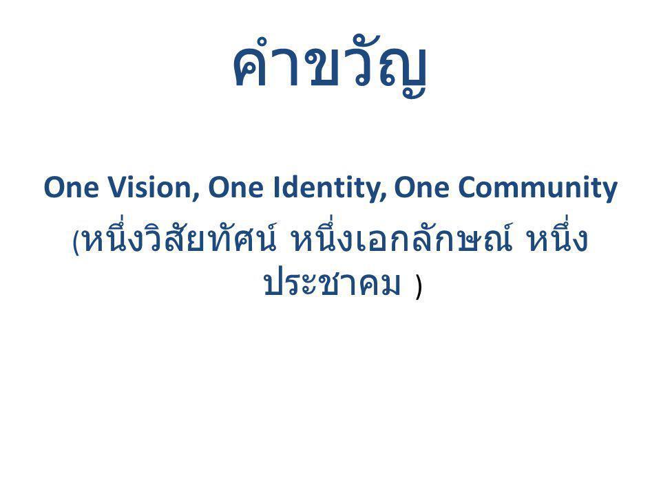 คำขวัญ One Vision, One Identity, One Community ( หนึ่งวิสัยทัศน์ หนึ่งเอกลักษณ์ หนึ่ง ประชาคม )
