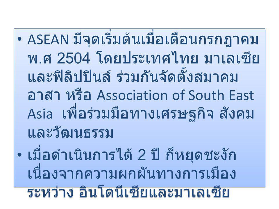 ASEAN มีจุดเริ่มต้นเมื่อเดือนกรกฎาคม พ. ศ 2504 โดยประเทศไทย มาเลเซีย และฟิลิปปินส์ ร่วมกันจัดตั้งสมาคม อาสา หรือ Association of South East Asia เพื่อร