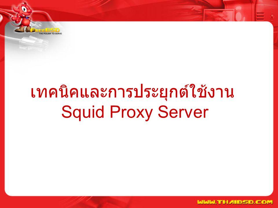 ส่วนประกอบที่สำคัญ Squid Proxy Server Hardware OS RULE