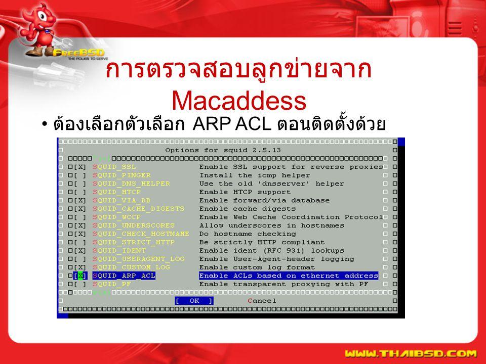 การตรวจสอบลูกข่ายจาก Macaddess ต้องเลือกตัวเลือก ARP ACL ตอนติดตั้งด้วย