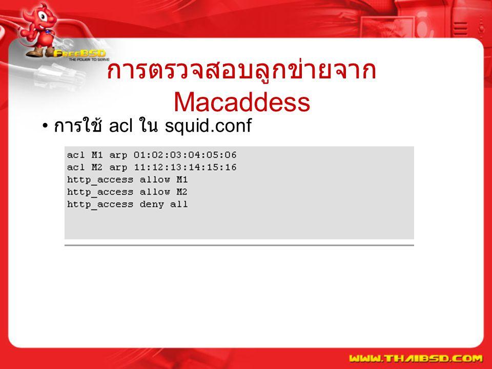 การตรวจสอบลูกข่ายจาก Macaddess การใช้ acl ใน squid.conf