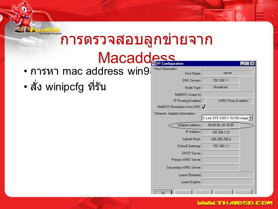 การตรวจสอบลูกข่ายจาก Macaddess การหา mac address win98 สั่ง winipcfg ที่รัน