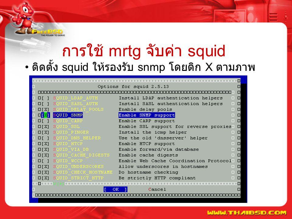 การใช้ mrtg จับค่า squid ติดตั้ง squid ให้รองรับ snmp โดยติก X ตามภาพ
