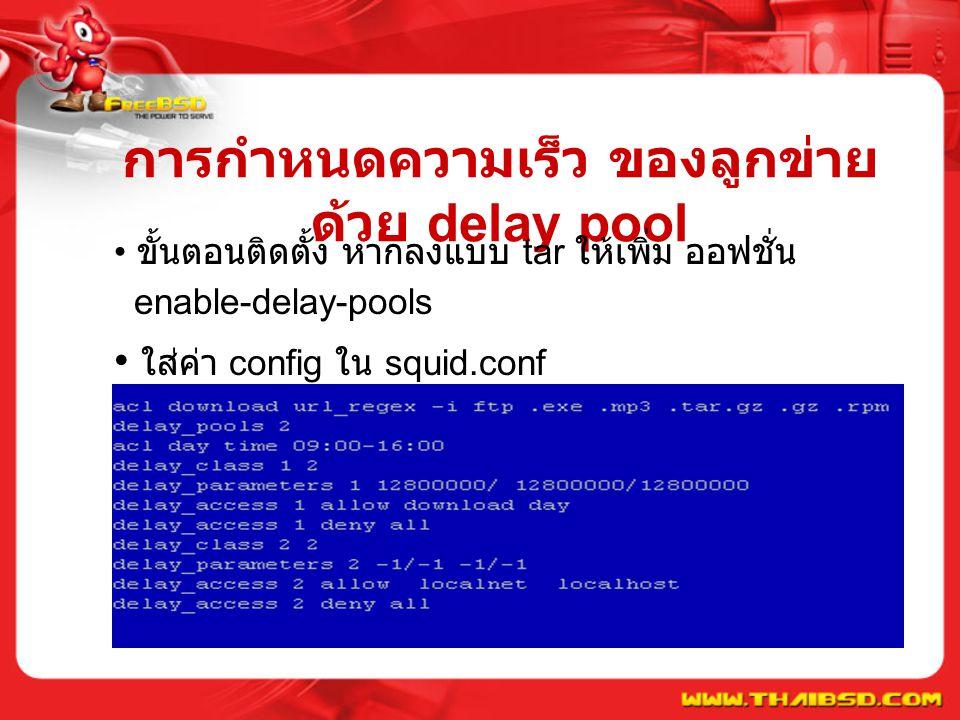 การกำหนดความเร็ว ของลูกข่าย ด้วย delay pool ขั้นตอนติดตั้ง หากลงแบบ tar ให้เพิ่ม ออฟชั่น enable-delay-pools ใส่ค่า config ใน squid.conf