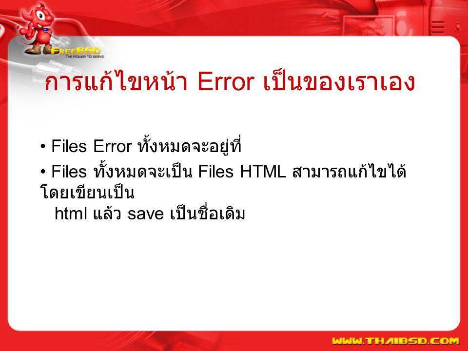 การแก้ไขหน้า Error เป็นของเราเอง Files Error ทั้งหมดจะอยู่ที่ Files ทั้งหมดจะเป็น Files HTML สามารถแก้ไขได้ โดยเขียนเป็น html แล้ว save เป็นชื่อเดิม