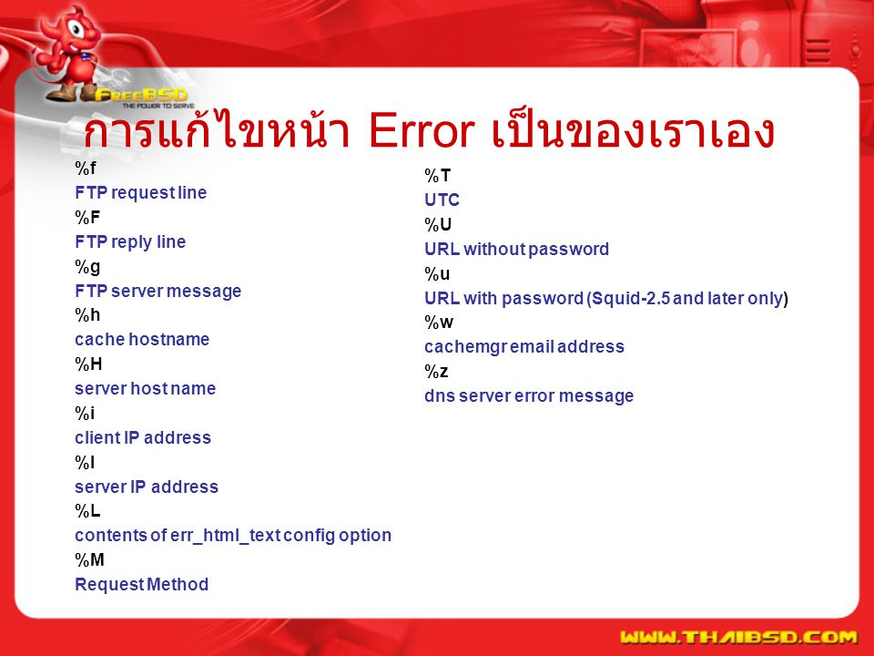 การแก้ไขหน้า Error เป็นของเราเอง %f FTP request line %F FTP reply line %g FTP server message %h cache hostname %H server host name %i client IP addres