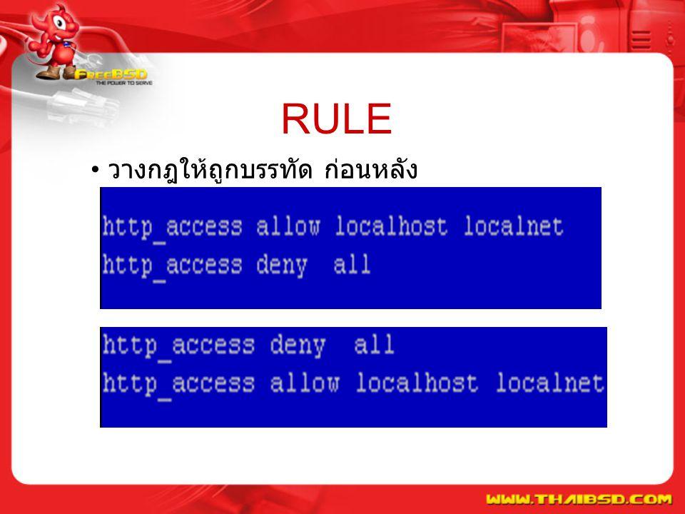 RULE วางกฎให้ถูกบรรทัด ก่อนหลัง