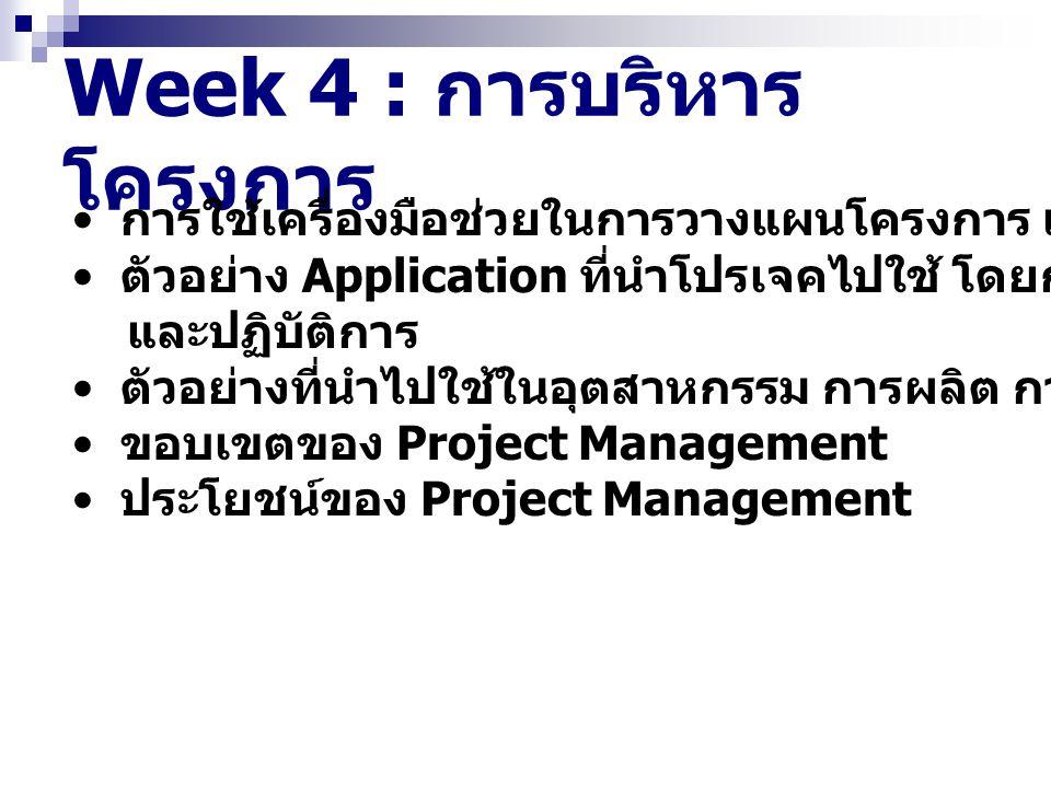 Week 4 : การบริหาร โครงการ การใช้เครื่องมือช่วยในการวางแผนโครงการ และจัดตารางโครงการ ตัวอย่าง Application ที่นำโปรเจคไปใช้ โดยการมีส่วนร่วมทางด้านบริห