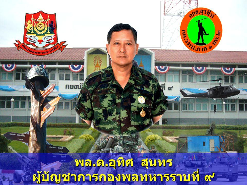 พล. ต. อุทิศ สุนทร ผู้บัญชาการกองพลทหารราบที่ ๙