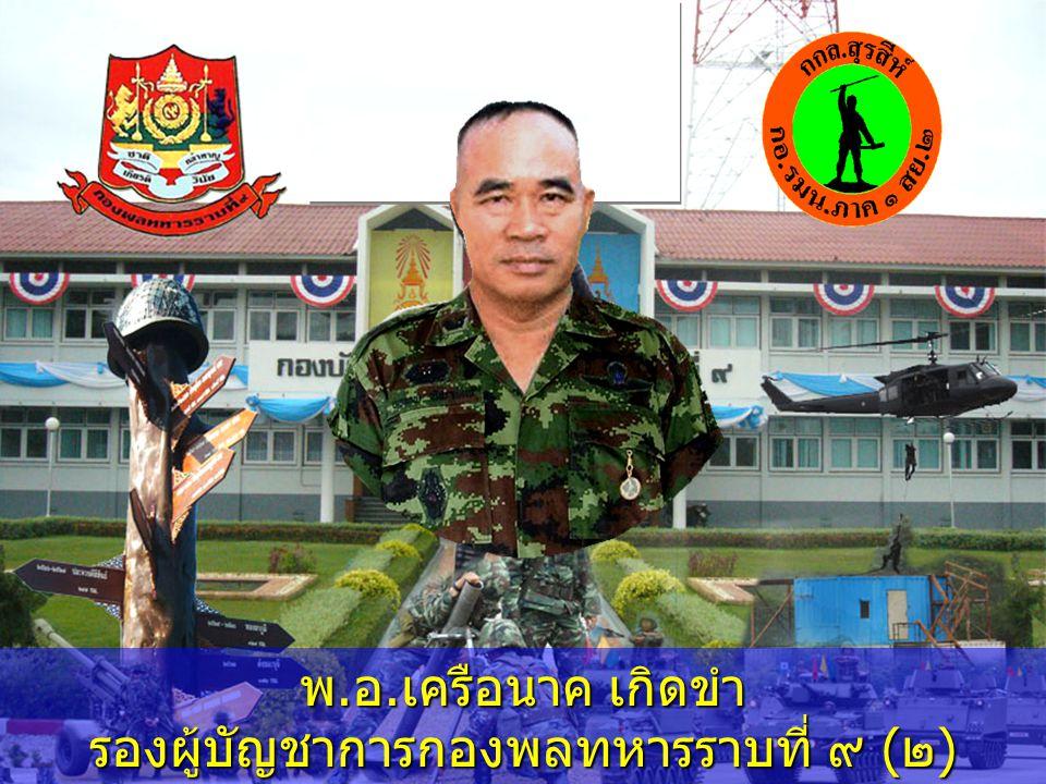 พ. อ. ไพโรจน์ ทองมาเอง เสนาธิการกองพลทหารราบที่ ๙