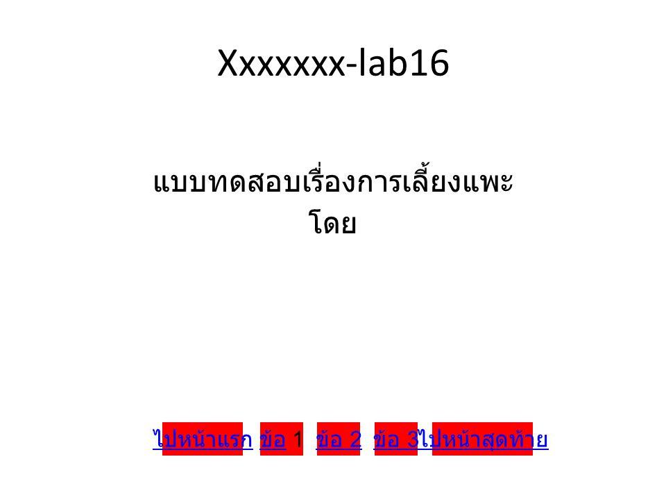 Xxxxxxx-lab16 แบบทดสอบเรื่องการเลี้ยงแพะ โดย ข้อ ข้อ 1 ข้อ 2 ข้อ 3 ไปหน้าสุดท้ายไปหน้าแรก
